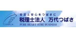 万代つばさ(税理士法人)ロゴ