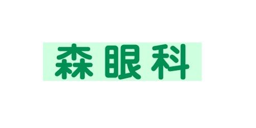 森眼科ロゴ