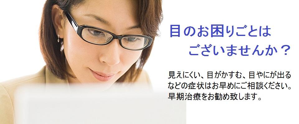 広島市中区で眼科をお探しなら森眼科へ