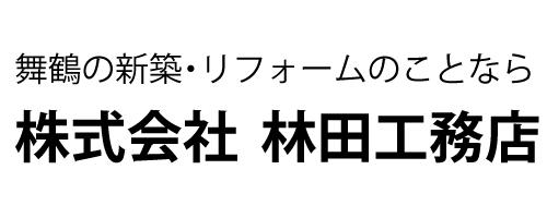 株式会社林田工務店ロゴ