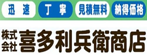株式会社喜多利兵衛商店ロゴ