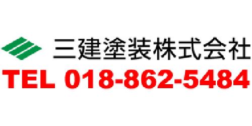 三建塗装株式会社ロゴ