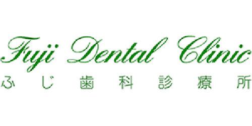 ふじ歯科診療所ロゴ