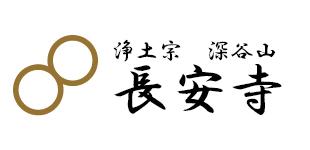 長安寺ロゴ