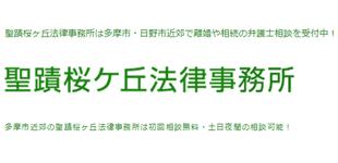 聖蹟桜ヶ丘法律事務所ロゴ