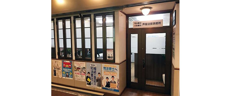 JR芦屋駅前ラポルテ西館1F司法書士芦屋法務事務所