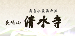 清水観音清水寺ロゴ