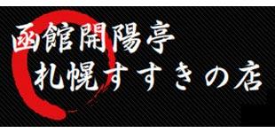 開陽亭函館すすきの店ロゴ