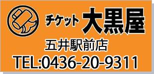 大黒屋五井駅前店ロゴ