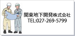 関東地下開発株式会社ロゴ