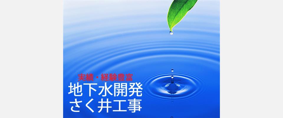 前橋市 さく井工事 井戸 関東地下開発株式会社