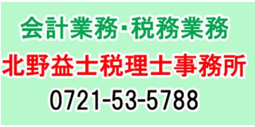 北野益士税理士事務所ロゴ