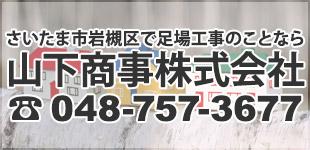 山下商事株式会社ロゴ