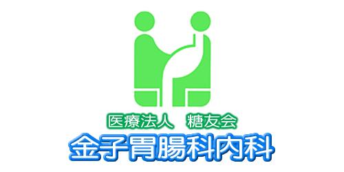 金子胃腸科内科ロゴ