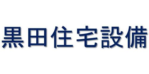 黒田住宅設備ロゴ