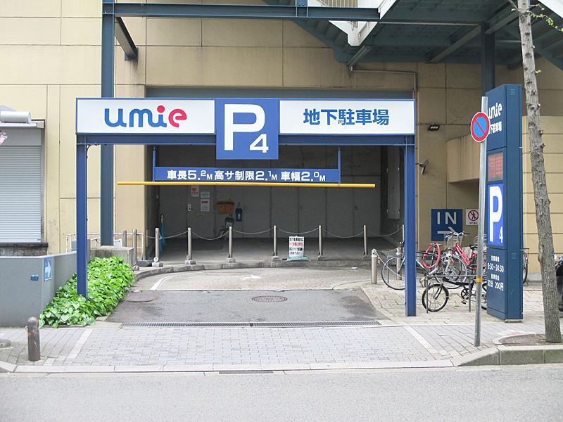 umie地下駐車場入口