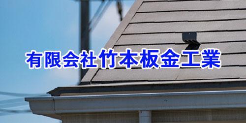 有限会社竹本板金工業ロゴ