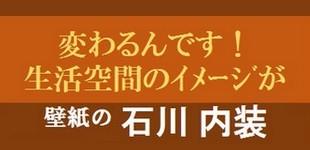 石川内装ロゴ