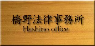 橋野法律事務所ロゴ