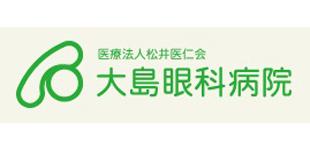 大島眼科病院ロゴ