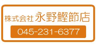 株式会社永野鰹節店ロゴ