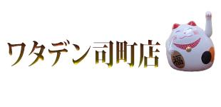 ワタデン司町店ロゴ