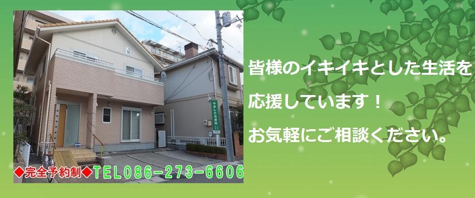 岡山市中区ではり・指圧・灸などはやました治療院へ