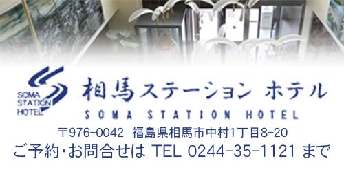 相馬ステーションホテルロゴ