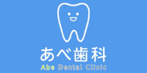 あべ歯科ロゴ