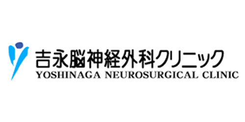 吉永脳神経外科クリニックロゴ