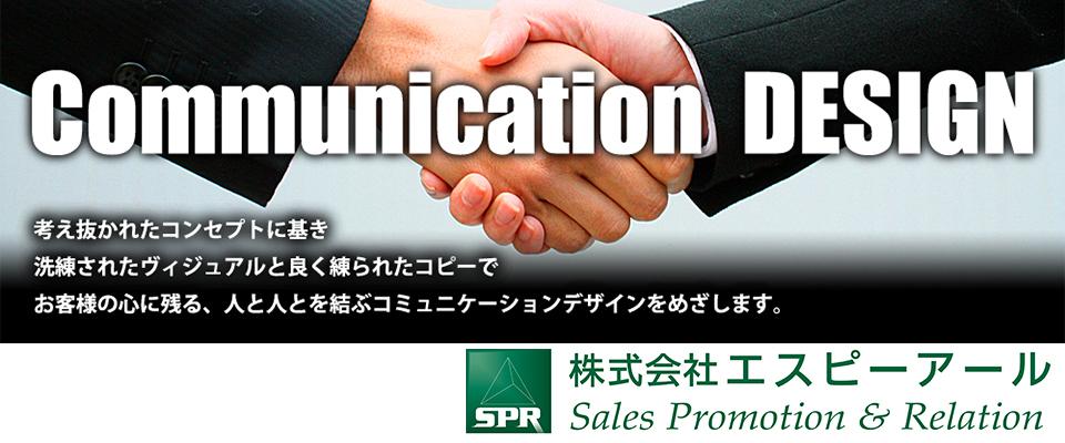 広告デザインの株式会社エスピーアール