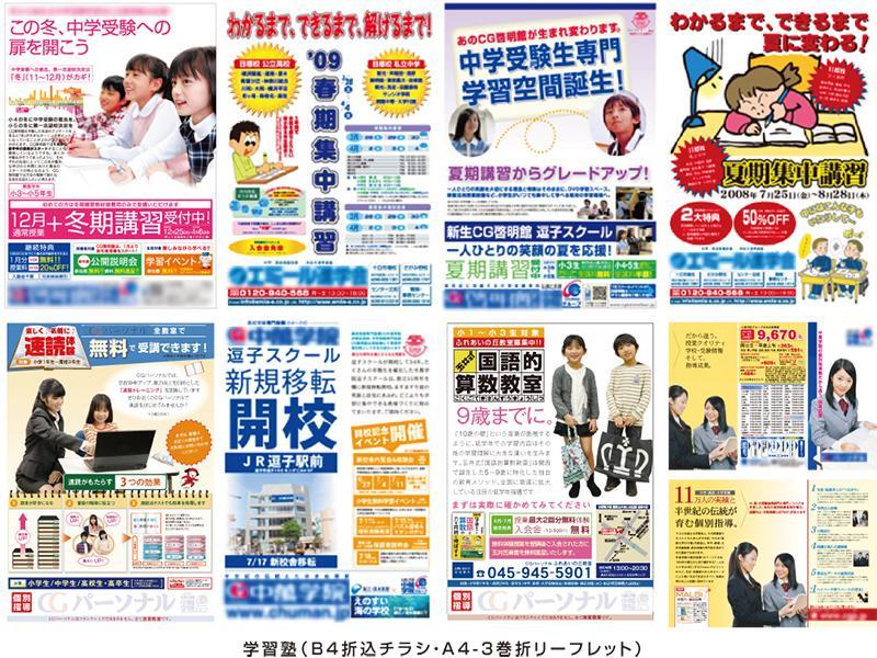 学習塾(B4折込チラシ・A4-3巻折リフレット)