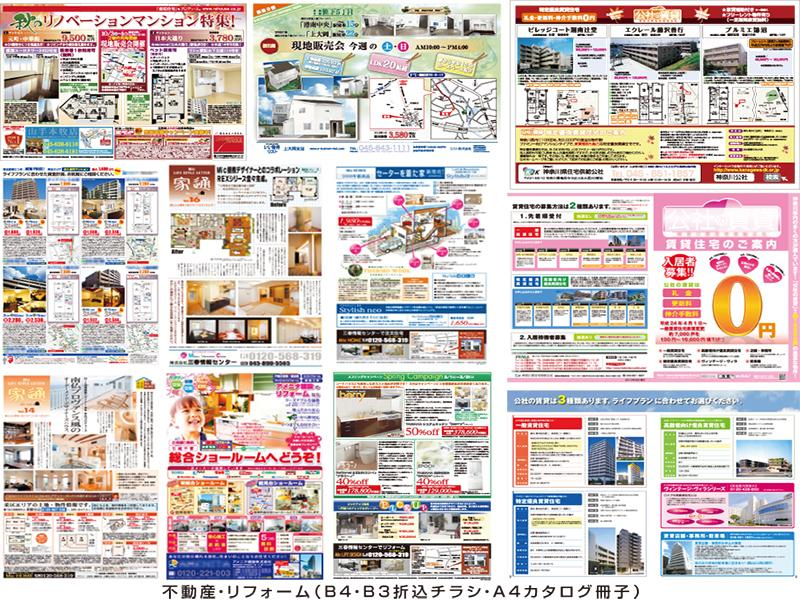 不動産・リフォーム(B4折込チラシ・A4-冊子)