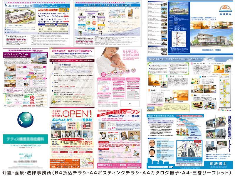 介護・医療(折込チラシ・A4カタログ冊子・ポスタ)