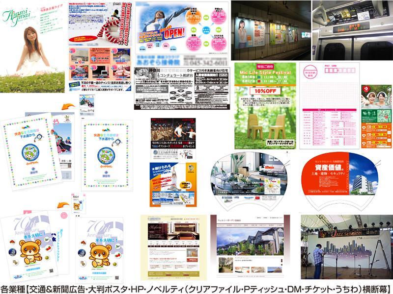 各業種(大判出力・新聞交通広告・HP・ノベルティ)