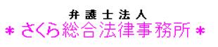 さくら総合法律事務所(弁護士法人)ロゴ