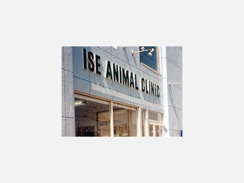 『イセ動物病院』外観