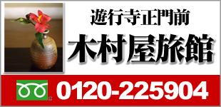 木村屋旅館ロゴ