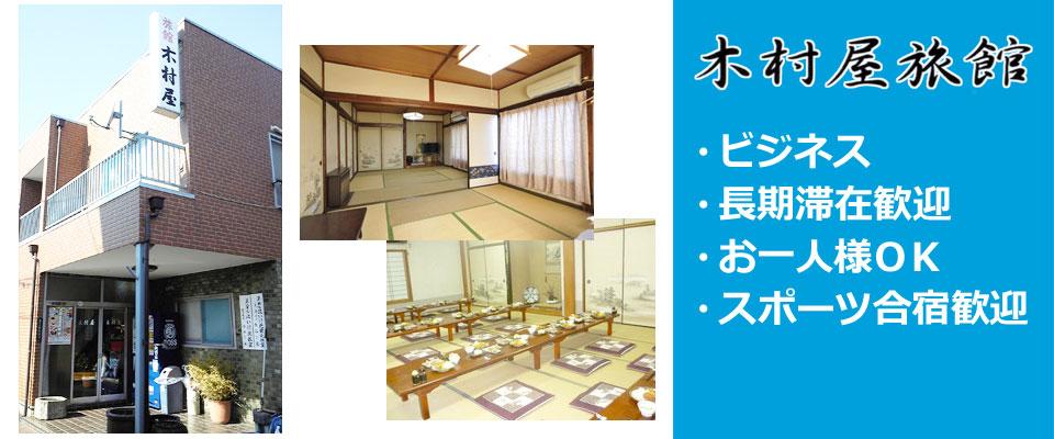 藤沢市のビジネス旅館 木村屋旅館