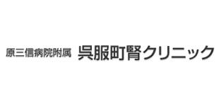 原三信病院/呉服町腎クリニックロゴ