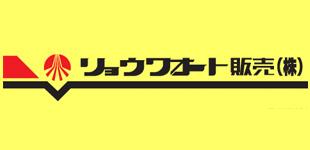 リョウワオート販売株式会社ロゴ