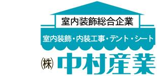 株式会社中村産業ロゴ