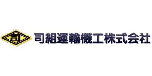 司組運輸機工株式会社ロゴ