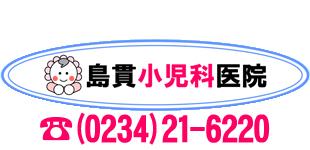 島貫小児科医院ロゴ