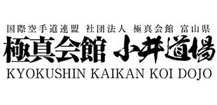 極真会館小井道場富山本部ロゴ