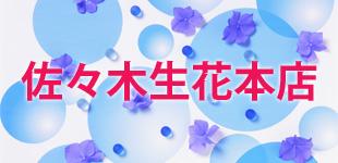 佐々木生花本店ロゴ