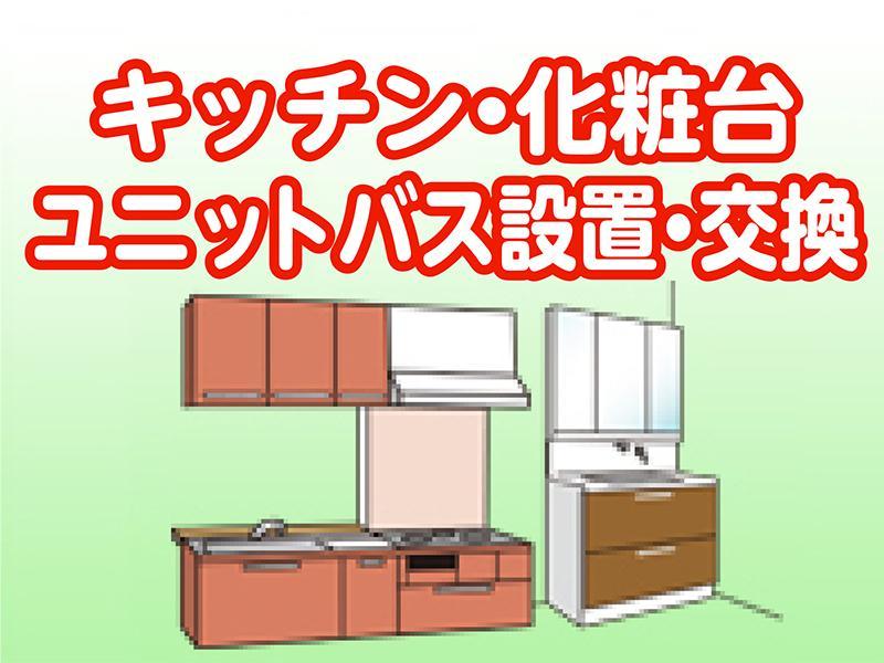 キッチン・化粧台・ユニットバスの交換・設置