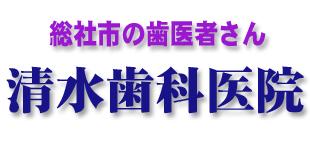 清水歯科医院ロゴ