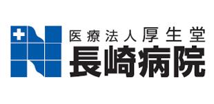 長崎病院ロゴ
