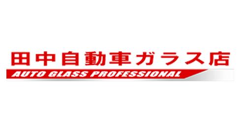 有限会社田中自動車ガラス店ロゴ